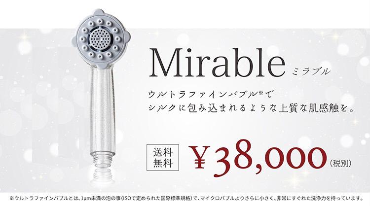 ミラブル価格 税抜38000円