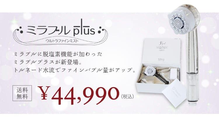 ミラブルプラス価格 税抜き40900円